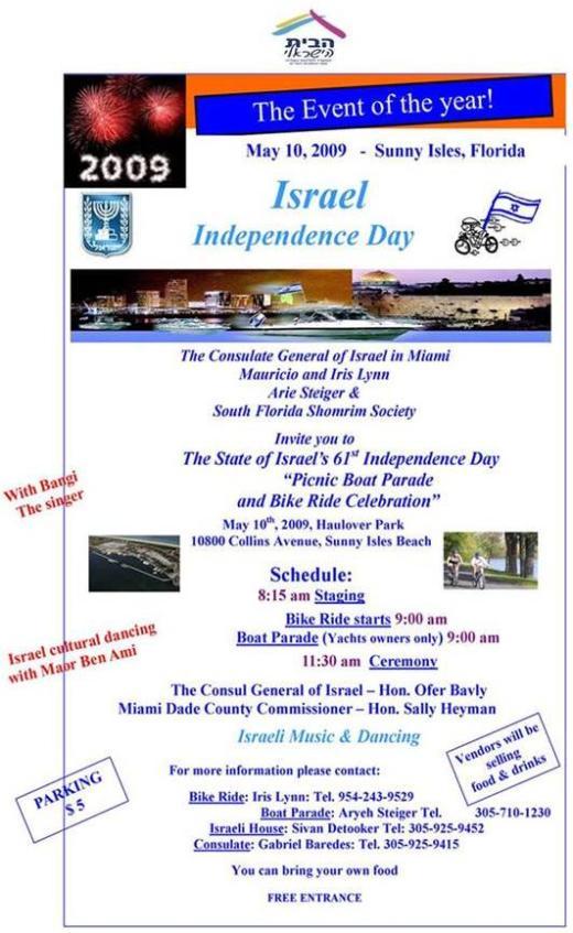 israelindependencedayeventmay10th